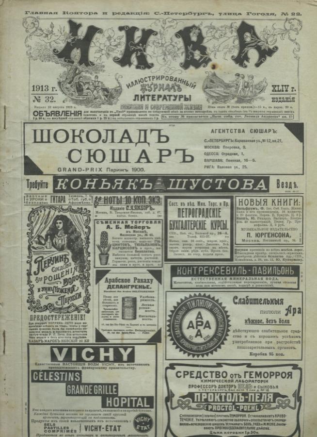 Журнал «Нива», выпуск №32 (24 стр.) 1913 года (Российская Империя)