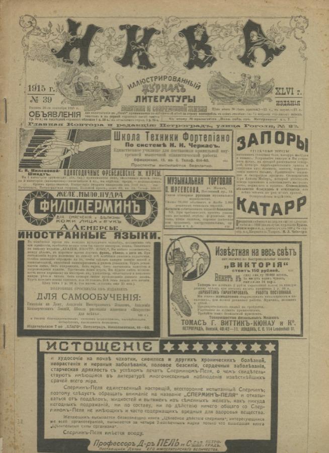 Журнал «Нива», выпуск №39 (20 стр.) 1915 года (Российская Империя)