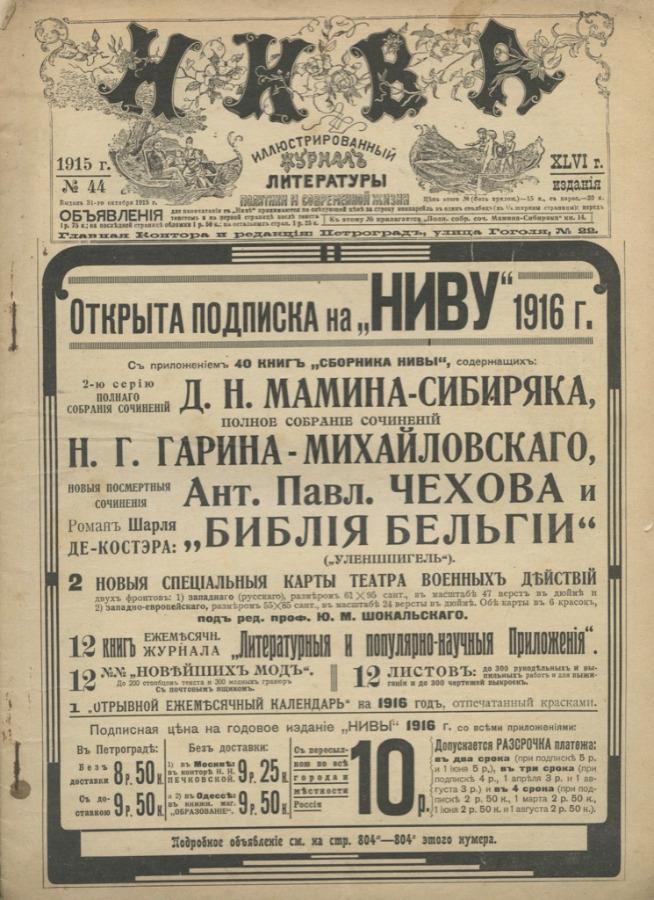 Журнал «Нива», выпуск №44 (28 стр.) 1915 года (Российская Империя)