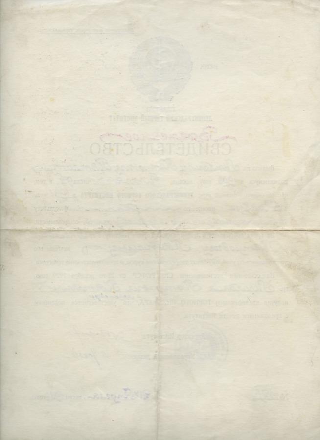 Временное свидетельство обокончании Ленинградского Горного Института 1932 года (СССР)