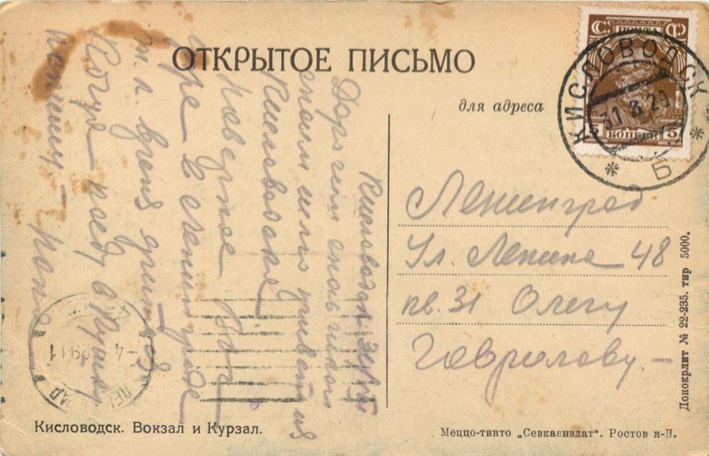 Открытое письмо (СССР)