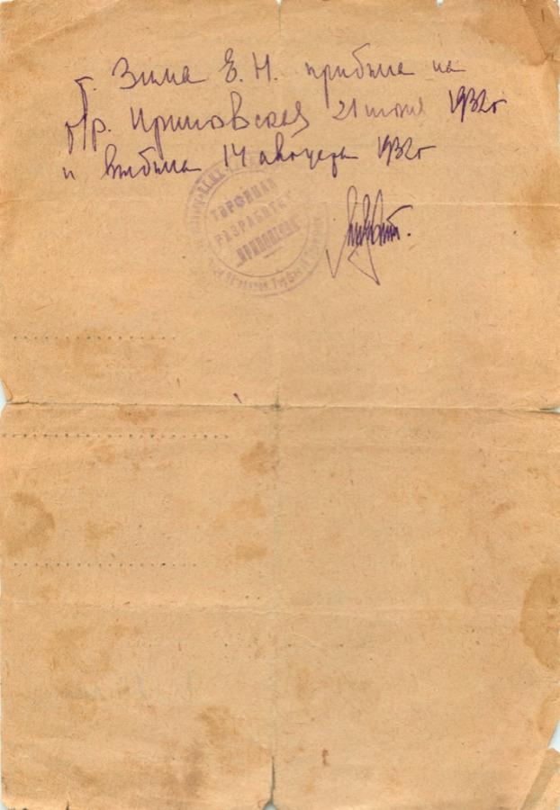 Удостоверение для проверки иконтроля качества исушки торфа 1932 года (СССР)