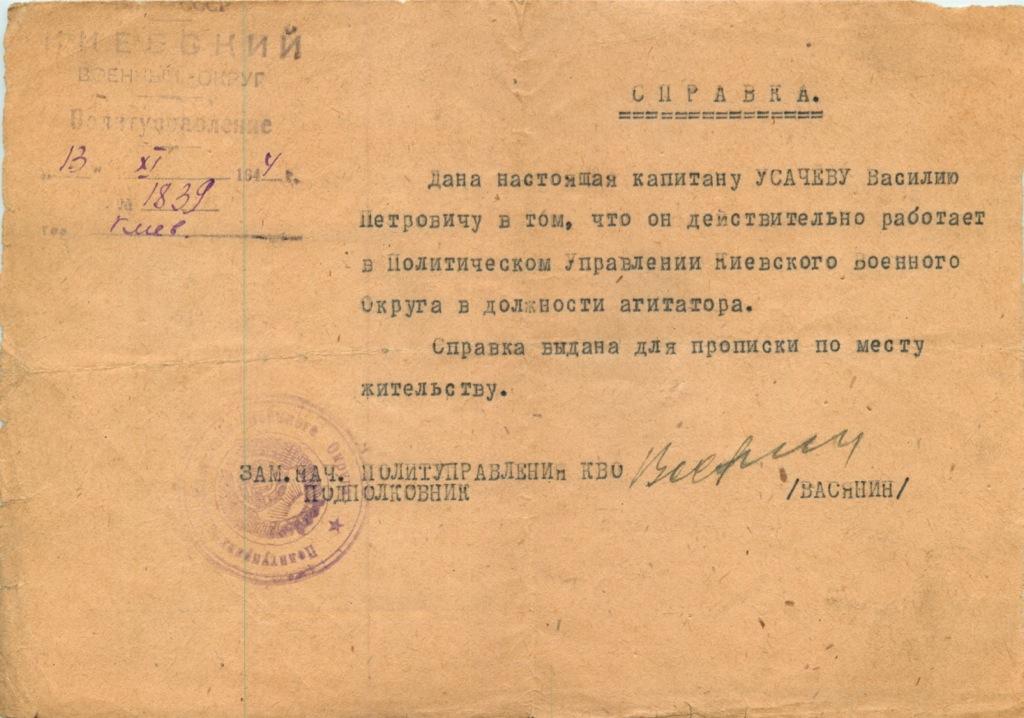 Справка отместа работы (Политическое Управление Киевского военного Округа) 1839 года (Российская Империя)