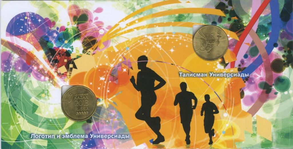 Набор монет 10 рублей - Универсиада вКазани (вальбоме) 2013 года (Россия)