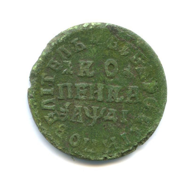 1 копейка 1714 года МД (Российская Империя)