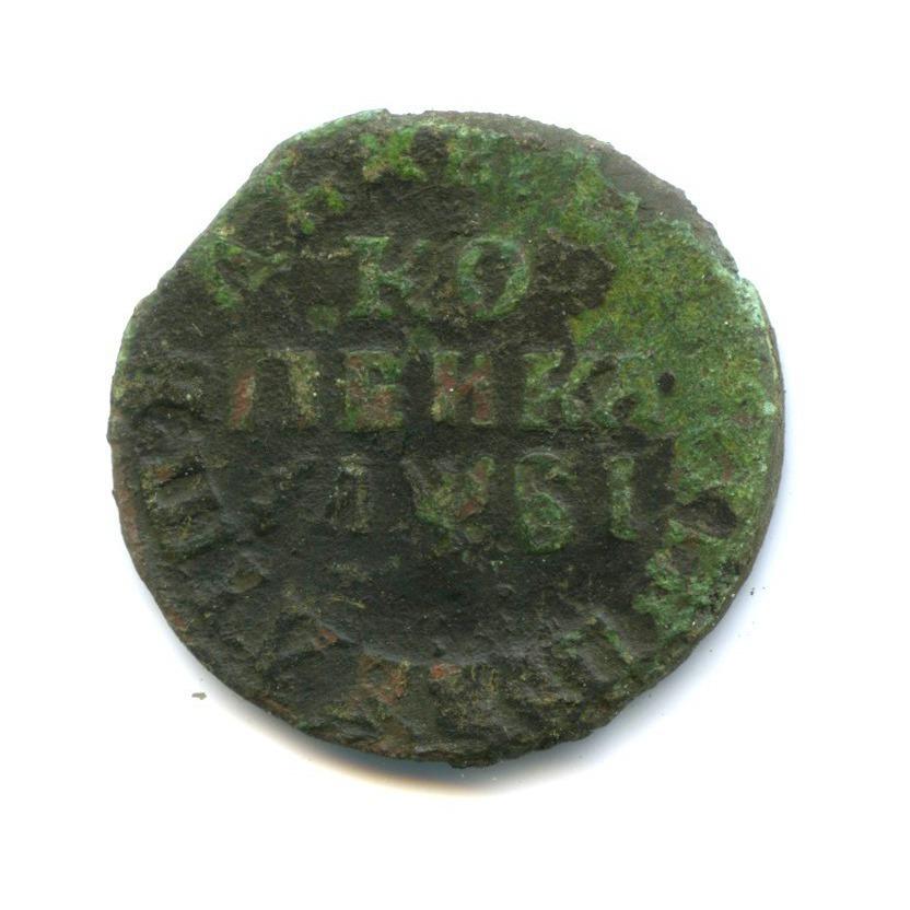 1 копейка 1716(?) (Российская Империя)