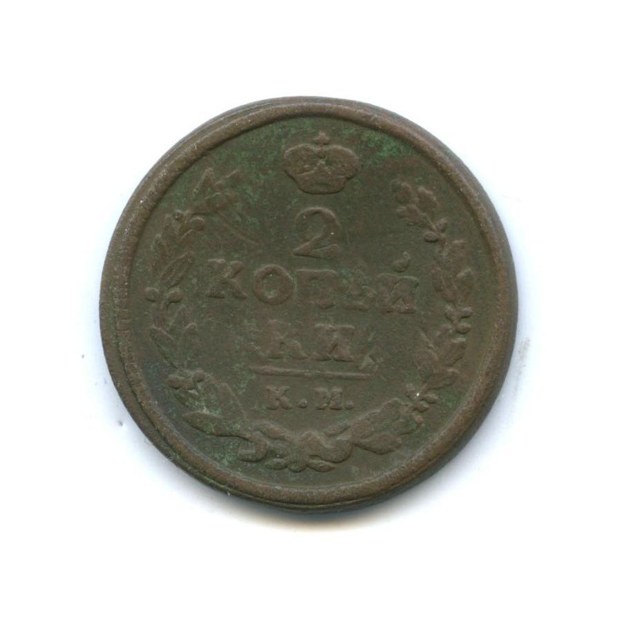 2 копейки 1820 года КМ АД (Российская Империя)