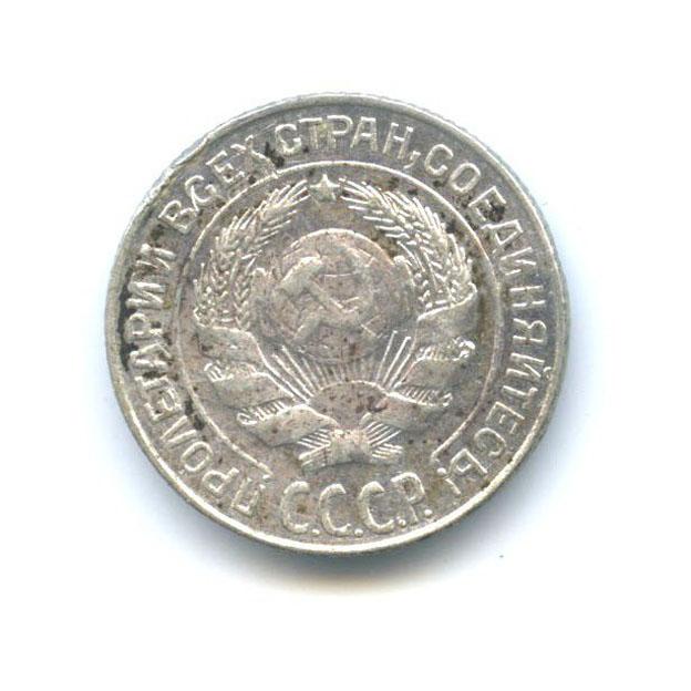 10 копеек 1927 года (СССР)
