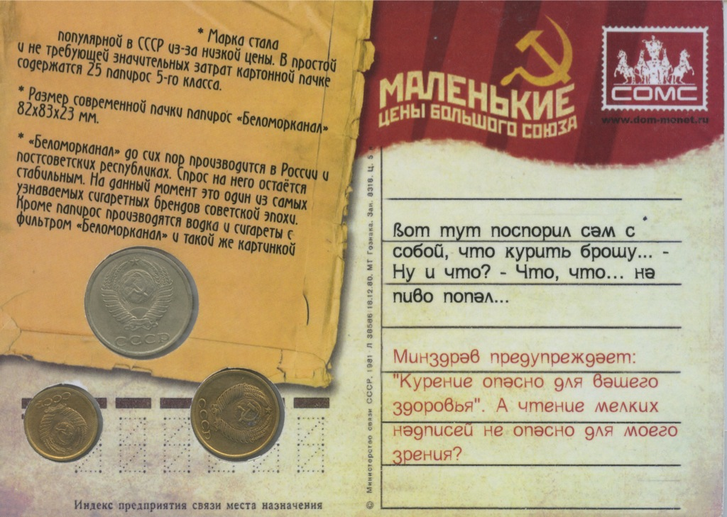 Набор монет «Маленькие цены большого Союза» 1988, 1990 (СССР)