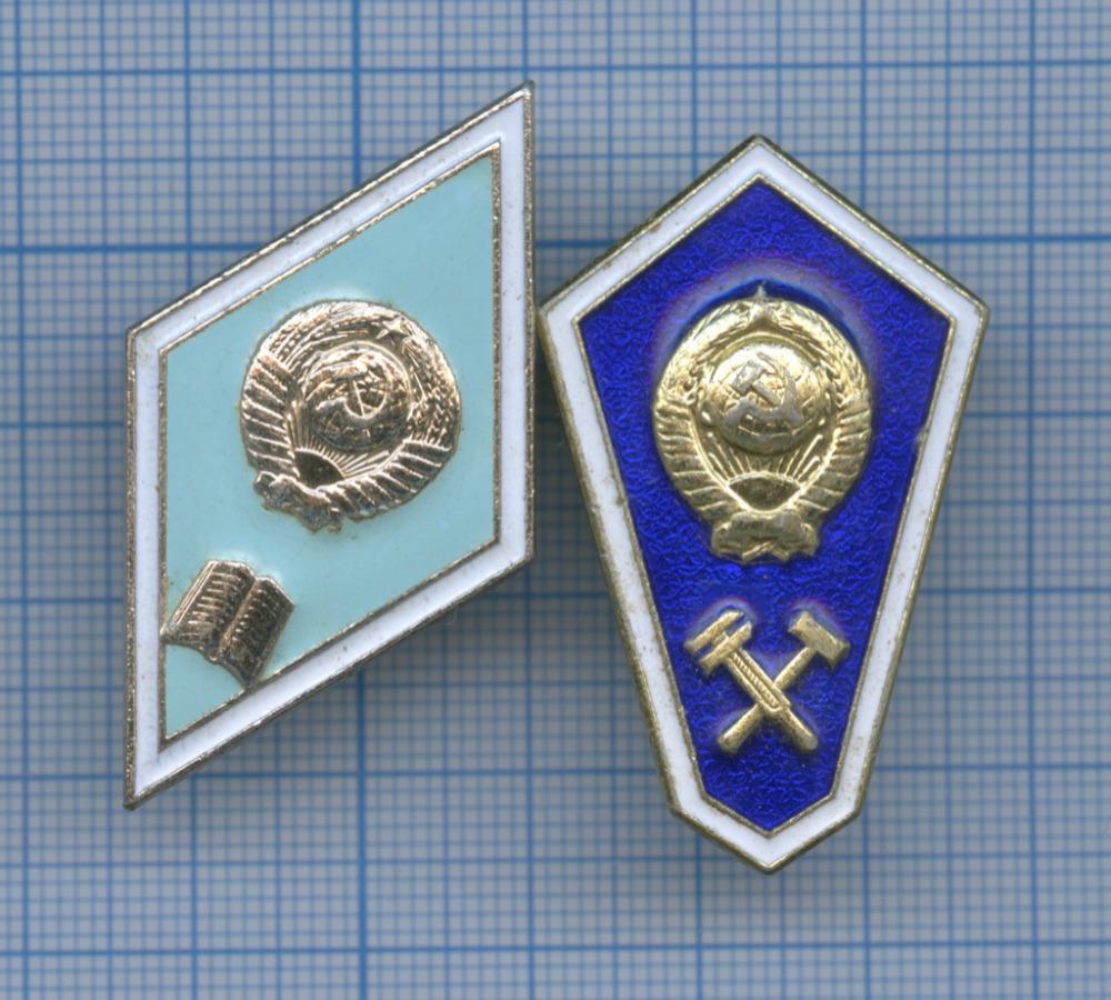 Набор нагрудных знаков «Обокончании университета», «Среднее профессиональное образование» (СССР)