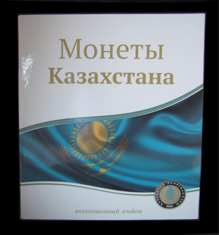 Альбом для монет «Монеты Казахстана» (Россия)