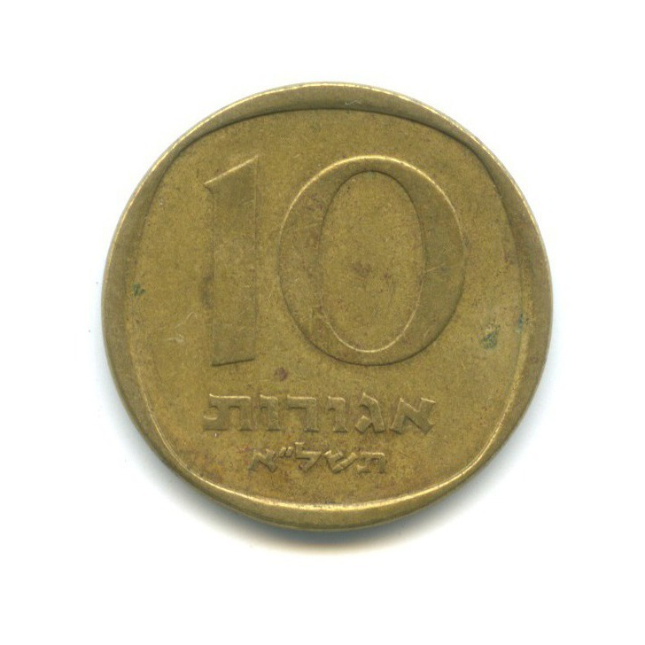 10 агорот 1971 года (Израиль)