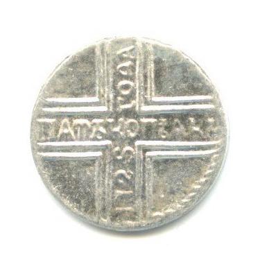 Жетон водочный «5 копеек 1725», 999 проба серебра 2012 года НРГ (Россия)