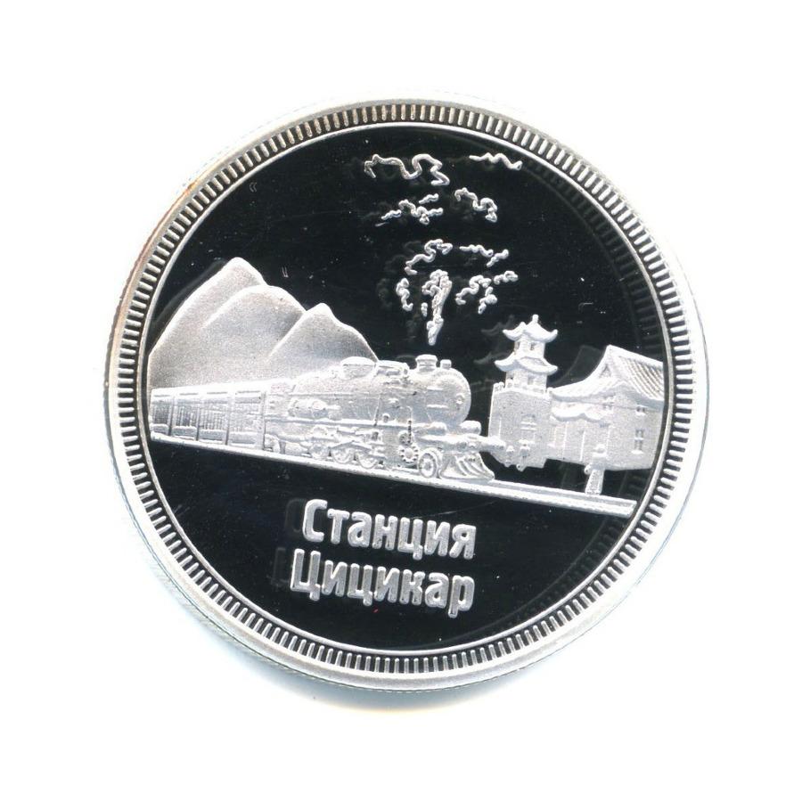 Жетон 1 рубль «110 лет Китайско-Восточной железной дороге» - Станция «Цицикар»