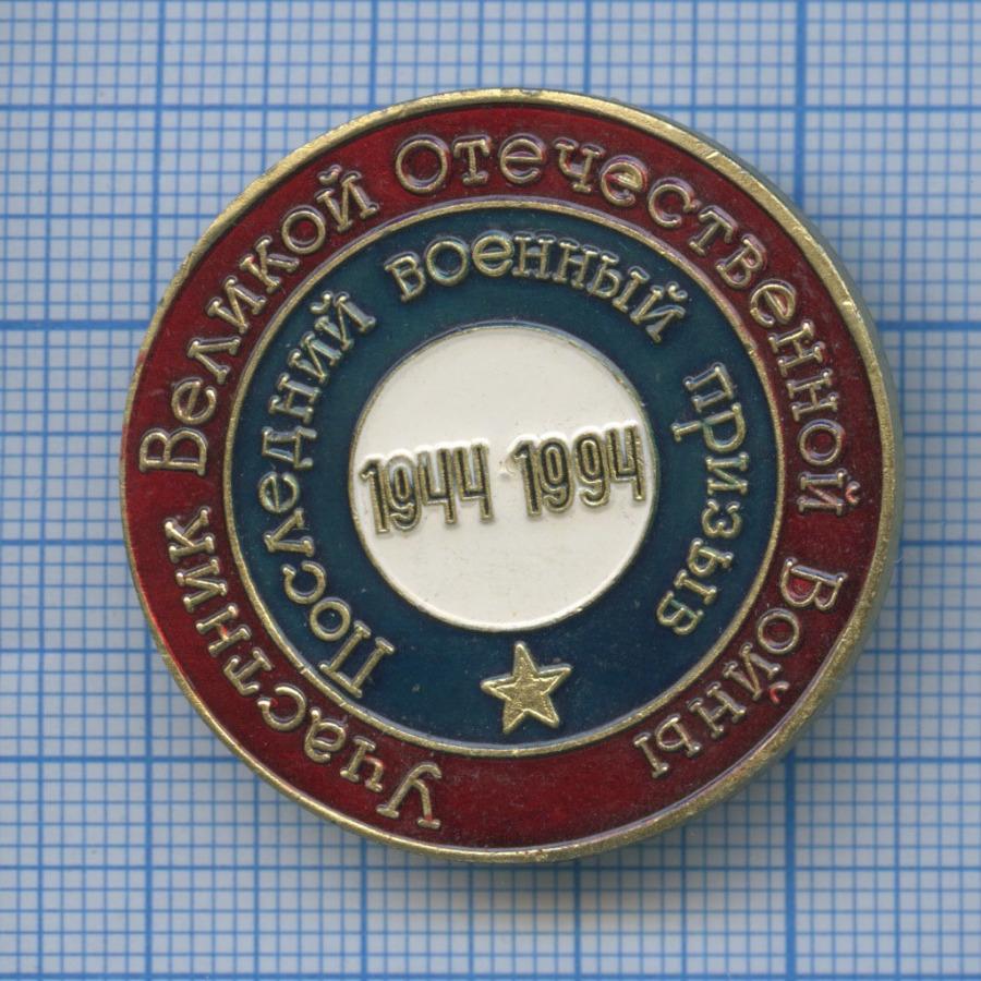 Знак «Участник Великой Отечественной войны» / «Последний военный призыв» 1994 года (Россия)
