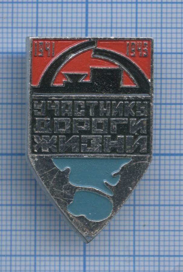 Знак «Участнику дороги жизни» (СССР)