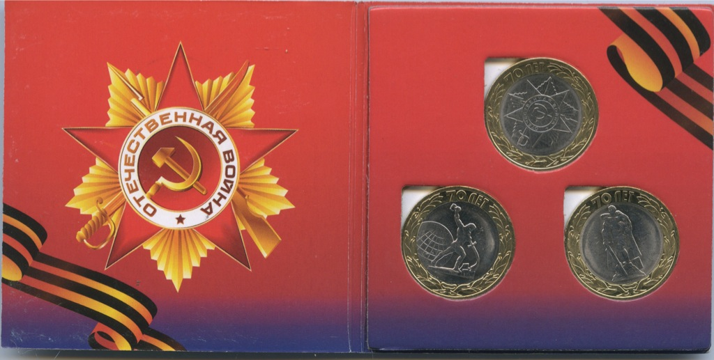 Набор монет 10 рублей - 70 лет победы вВеликой Отечественной войне (1941-1945), вальбоме 2015 года (Россия)