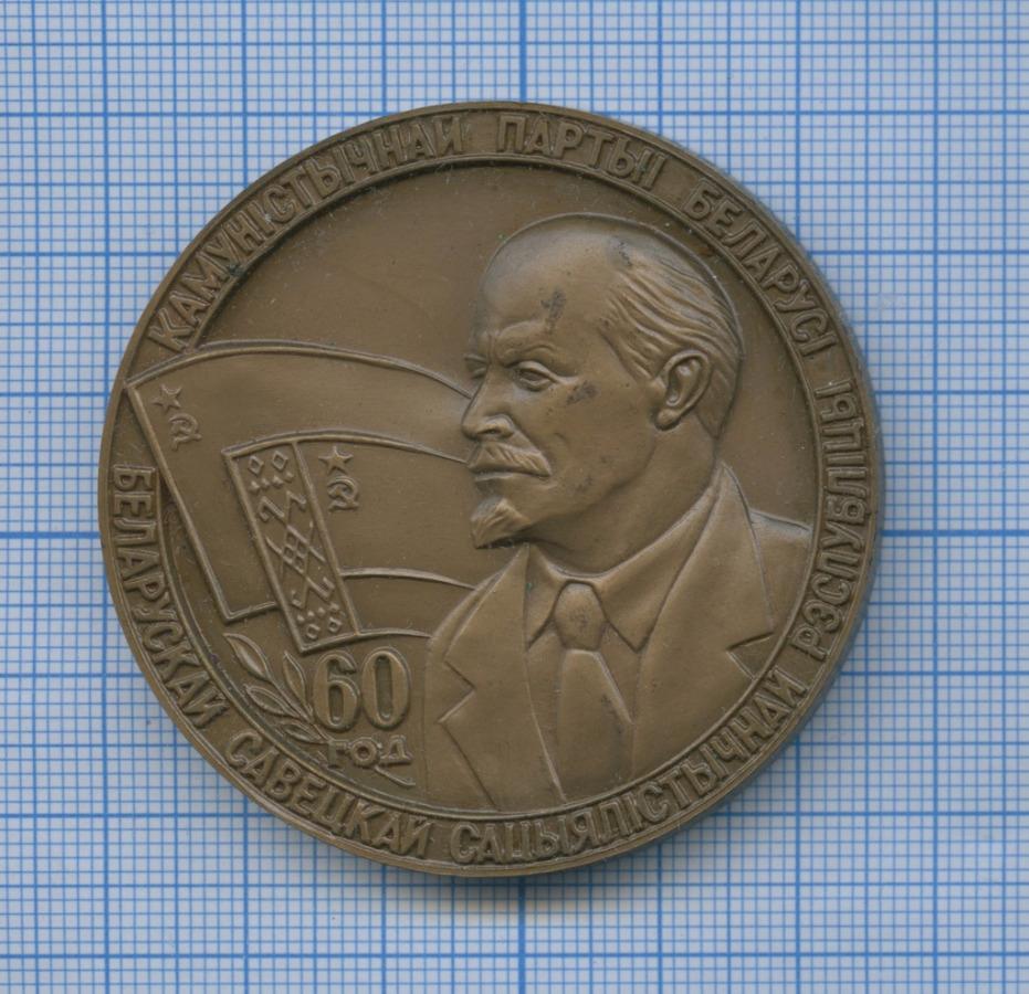 Медаль настольная «60-летие коммунистической партии Беларуси», БССР (вкоробочке) 1979 года (СССР)
