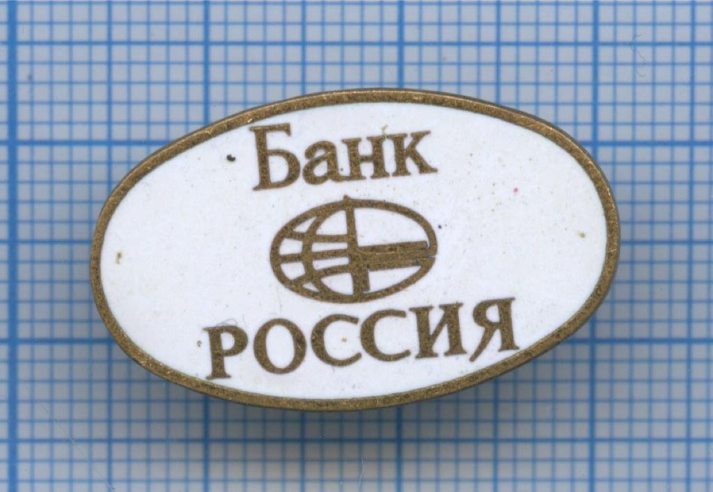 Знак «Банк «Россия» ЛМД (Россия)