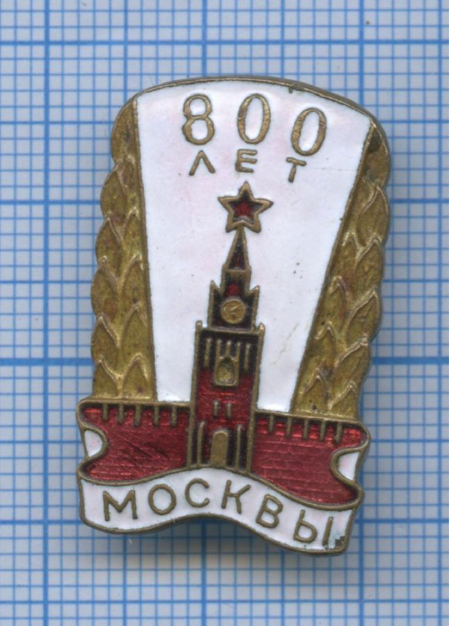 Значок «800-летие Москвы» (СССР)
