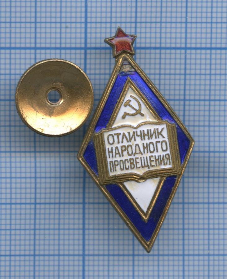 Знак «Отличник народного просвещения» ММД (СССР)