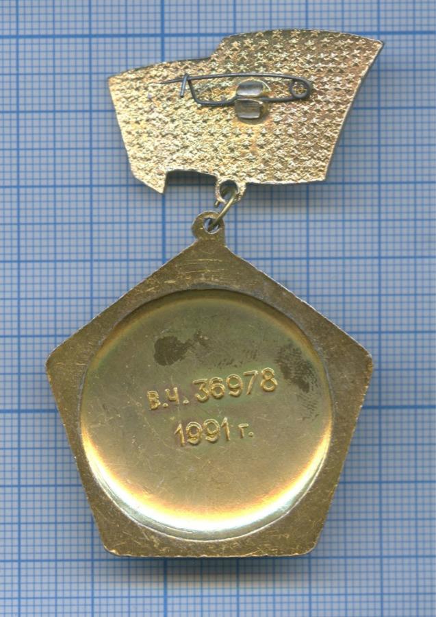 Знак «Вертолет» 1991 года (СССР)
