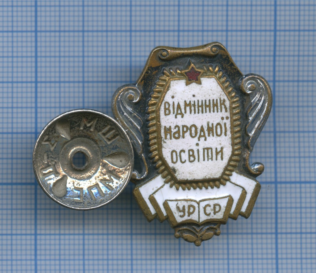 Знак «Отличник народного образования УССР» (СССР)