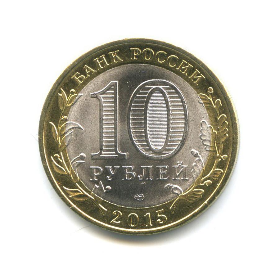 10 рублей - 70 лет Победы вВеликой Отечественной войне 1941-1945 гг. (брак - двойной удар) 2015 года (Россия)