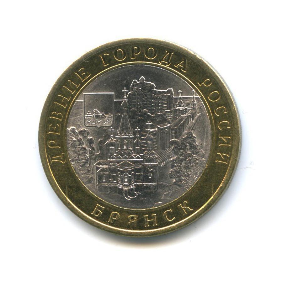 10 рублей — Древние города России - Брянск 2010 года (Россия)