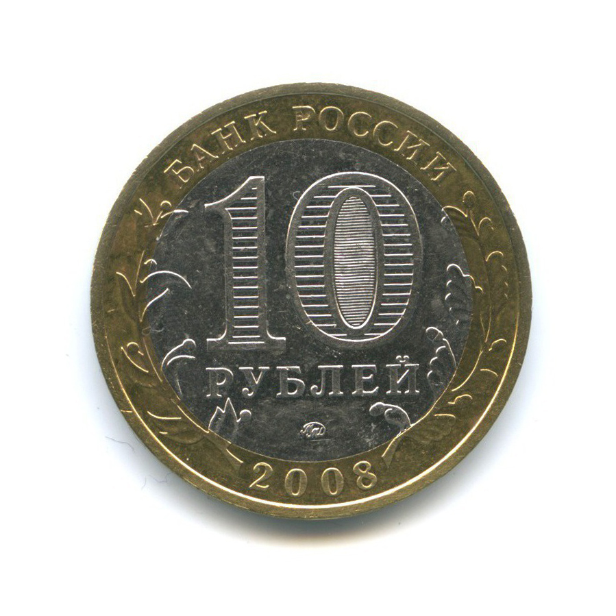 10 рублей — Российская Федерация - Удмуртская Республика 2008 года ММД (Россия)