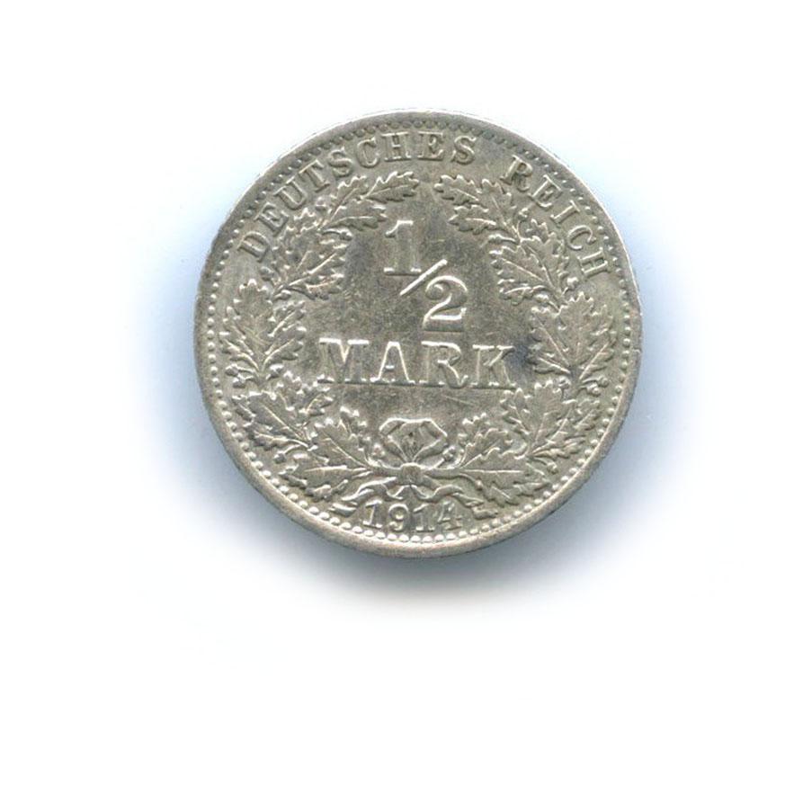 1/2 марки 1914 года А (Германия)