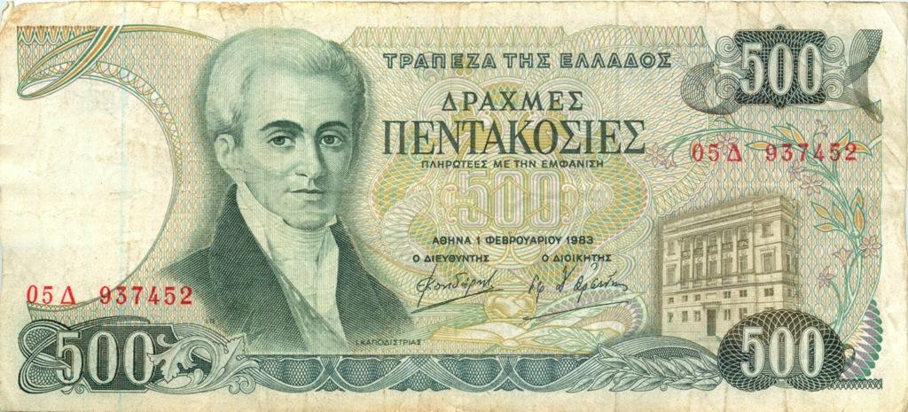 500 драхм 1983 года (Греция)