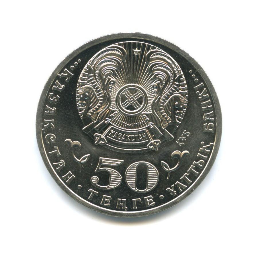 50 тенге — 100 лет содня рождения Д. А. Кунаева 2012 года (Казахстан)