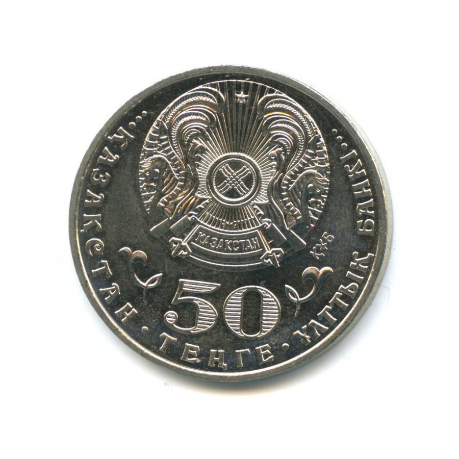 50 тенге - 100 лет содня рождения Ильяса Есенберлина 2015 года (Казахстан)