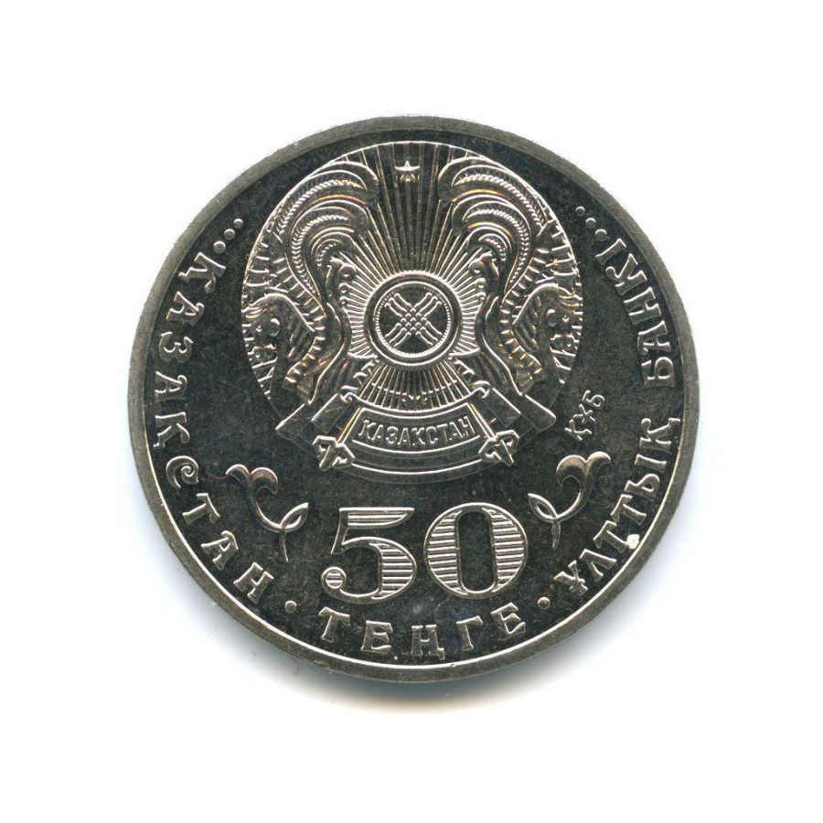 50 тенге - 100 лет содня рождения М. Габдуллина 2015 года (Казахстан)