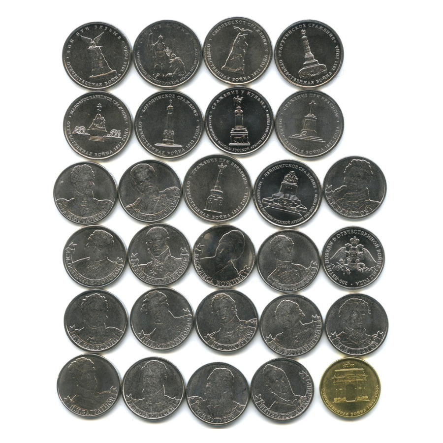 Набор монет — 200 лет победы России вОтечественной войне 1812 года 2012 года (Россия)