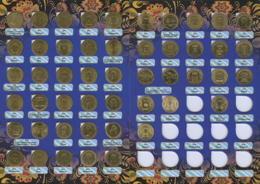 Набор юбилейных монет 10 рублей 2010-2015 (Россия)