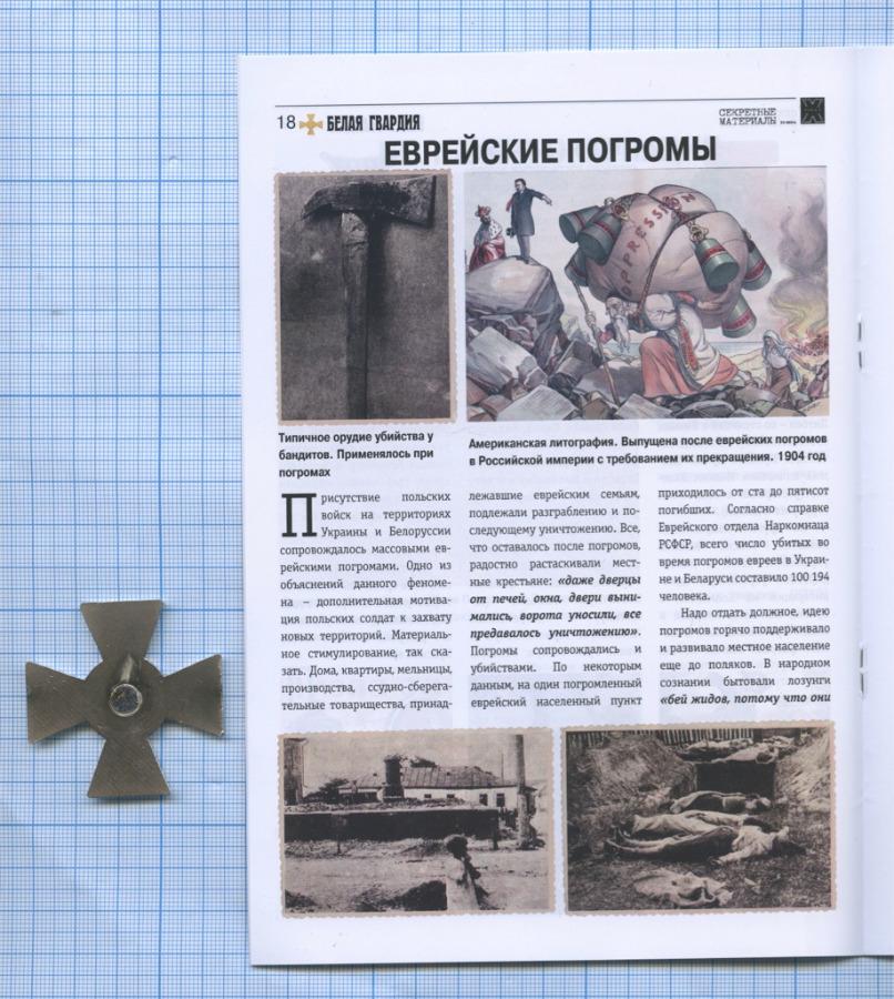 Знак «Крест храбрых» Булак-Балаховича» (копия) сжурналом (34 стр.) (Россия)