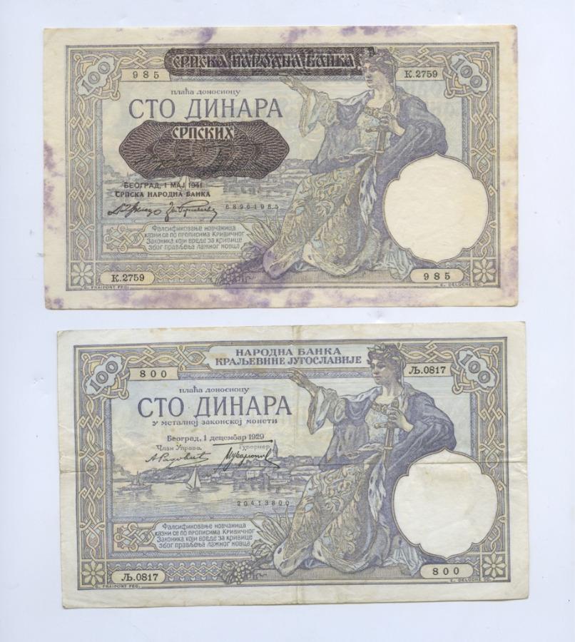 Набор банкнот 100 динаров 1929, 1941 (Югославия)