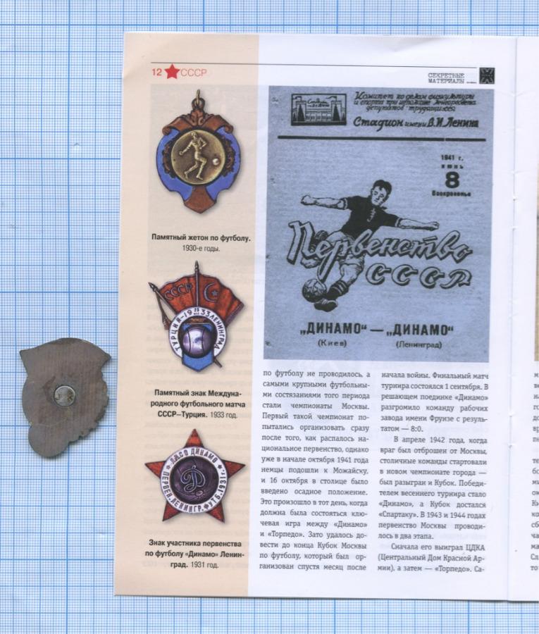 Знак «Ворошиловский стрелок» (копия) сжурналом (34 стр.)