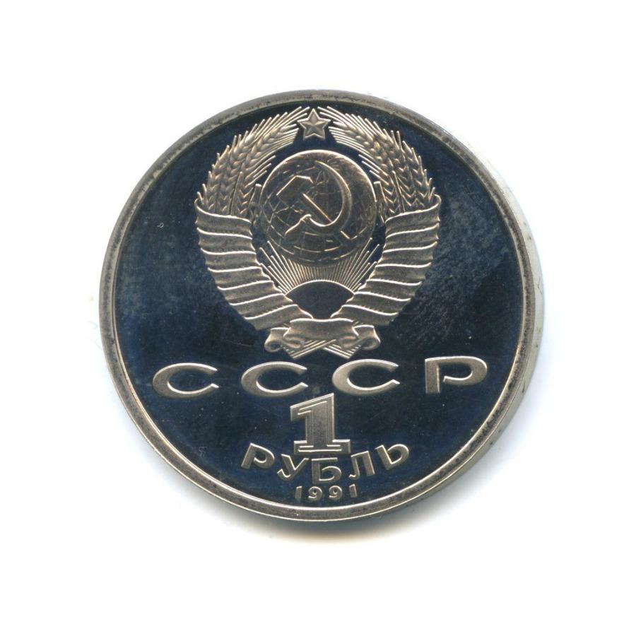 1 рубль — XXV летние Олимпийские Игры, Барселона 1992 - Бег 1991 года (СССР)