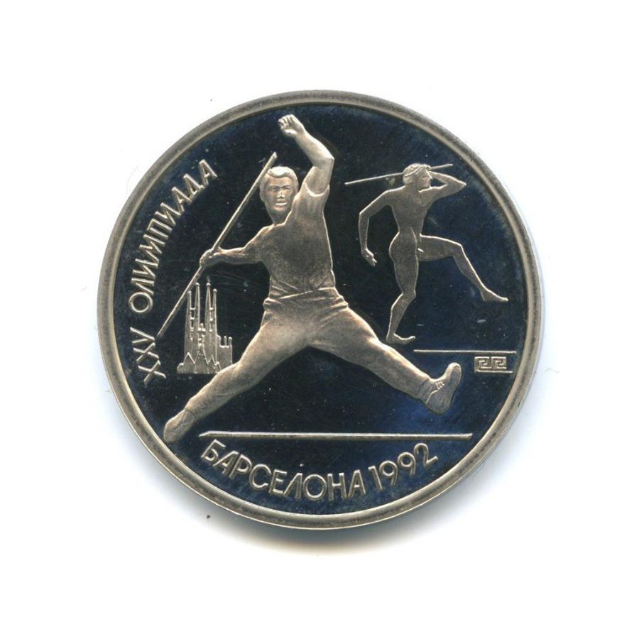 1 рубль — XXV летние Олимпийские Игры, Барселона 1992 - Метание копья 1991 года (СССР)