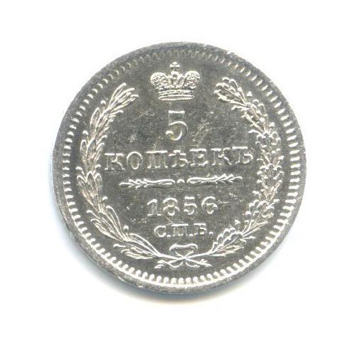 5 копеек 1856 года СПБ ФБ (Российская Империя)