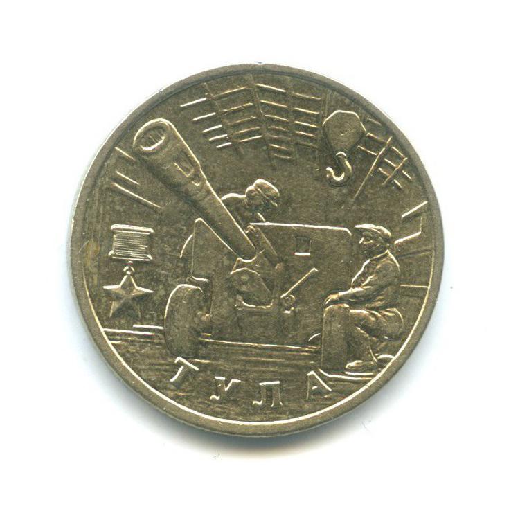 2 рубля — Тула, 55 лет Победы 2000 года (Россия)