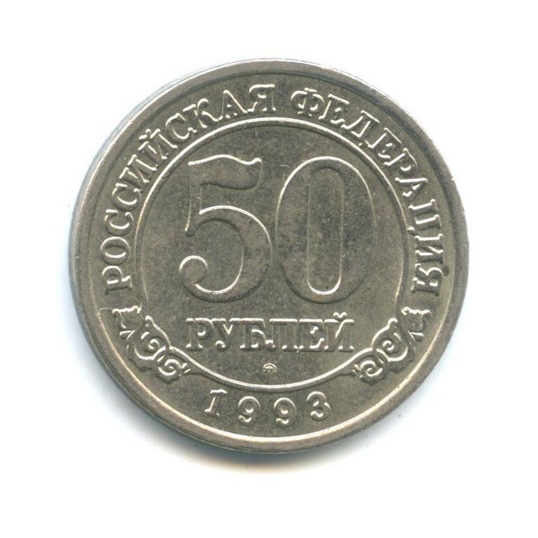 50 рублей, о. Шпицберген, Арктикуголь 1993 года ММД (Россия)