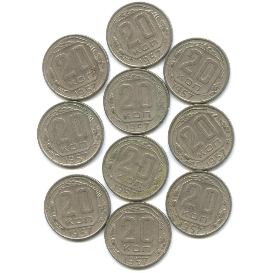 Набор монет 20 копеек 1957 года (СССР)