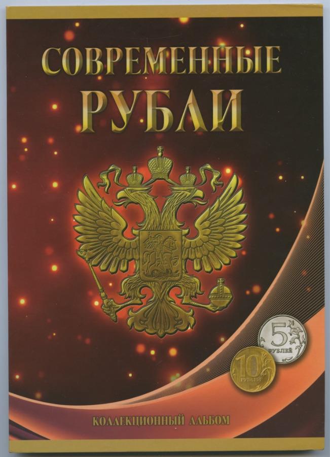 Набор монет России (вальбоме) (Россия)