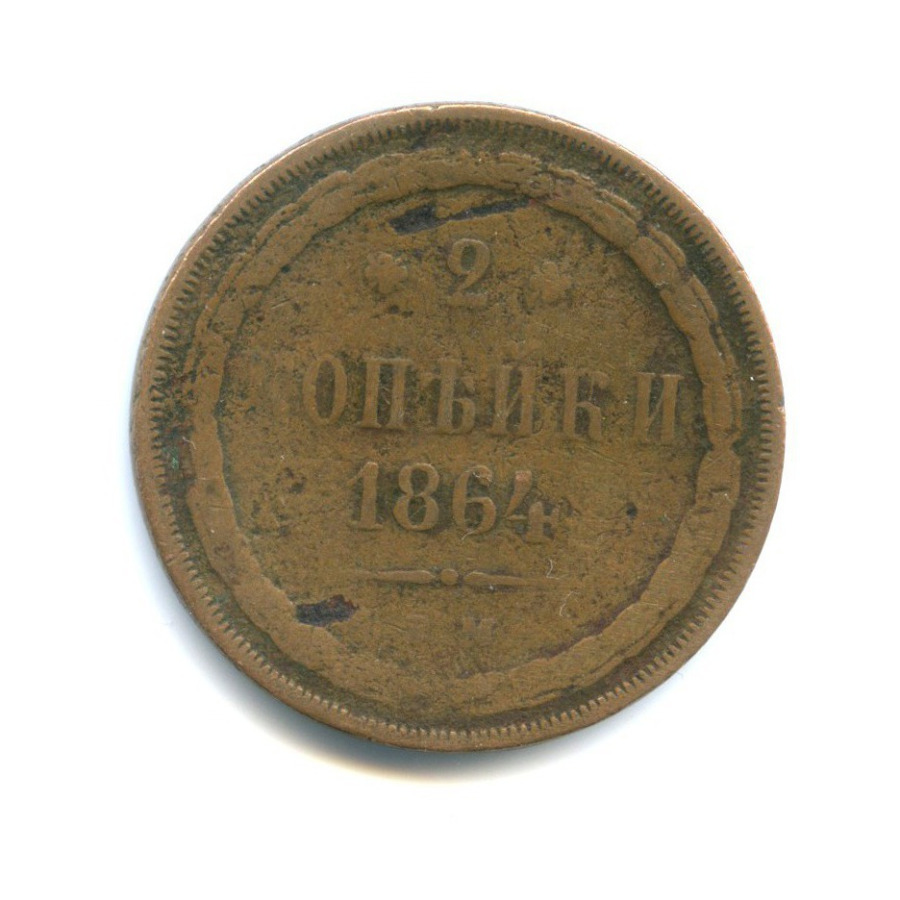 2 копейки 1864 года ЕМ (Российская Империя)