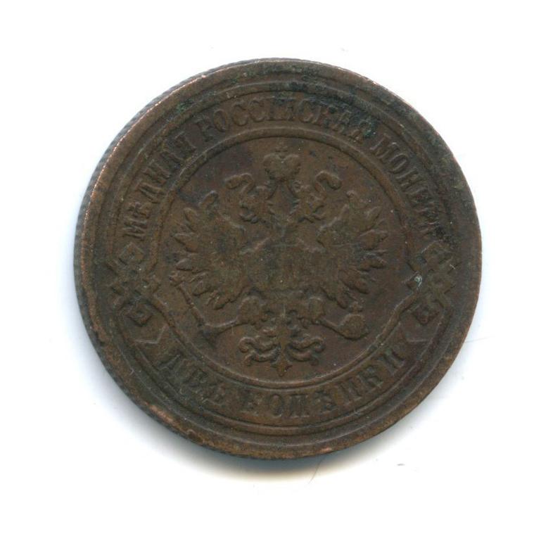 2 копейки 1894 года СПБ (Российская Империя)