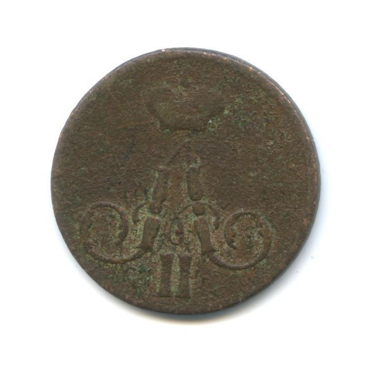 1 копейка 1856 года (Российская Империя)